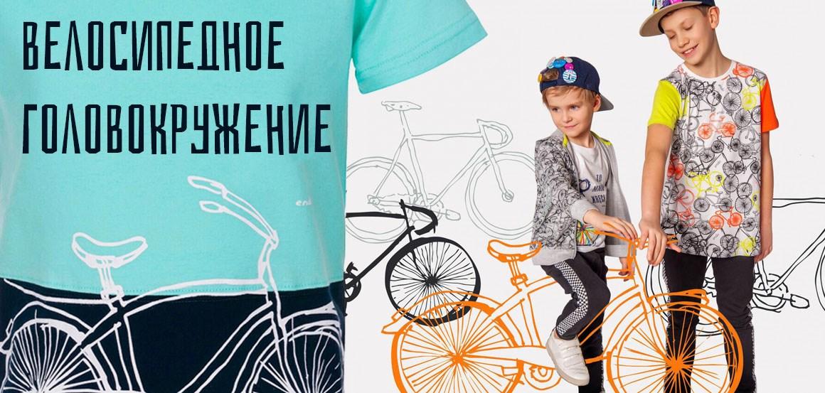 Детская брендовая одежда Endo Польша -коллекция 2019  мальчики Велосипед