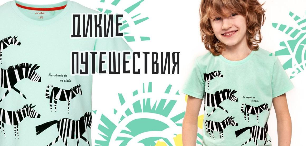 польский бренд Endo  , детская одежда -коллекция 2019  мальчики Дикое путешествие