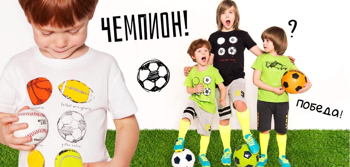 Детская одежда бренд Endo  Польша-2019  мальчики коллекция  Чемпион
