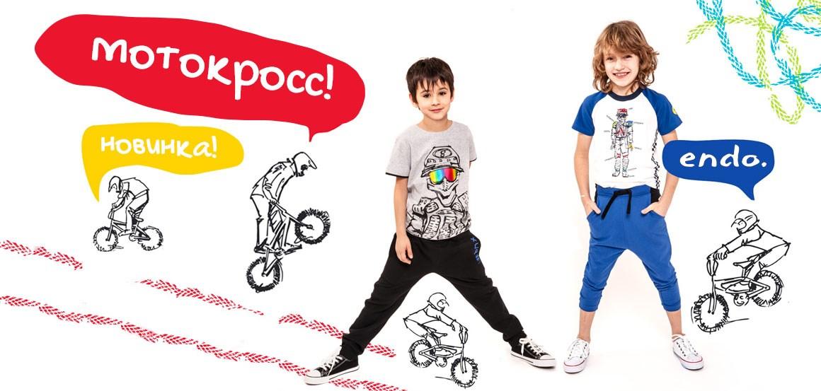 брендовая детская одежда Endo  из Польши -коллекция 2019  мальчики Мотокросс